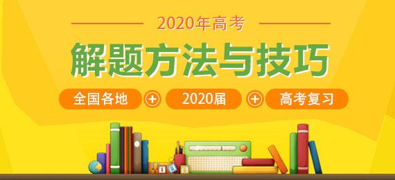 2020年高考地理解题方法与技巧