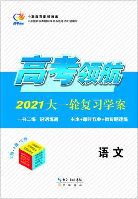 2021高考語文【高考領航】大一輪復習學案(人教版)