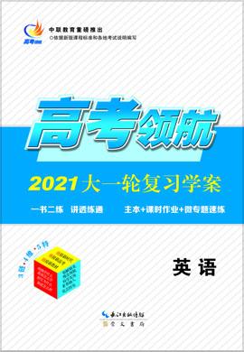 2021高考英語【高考領航】大一輪復習學案(人教版)