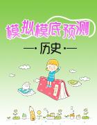 2020年广东省初中毕业生学业考试历史模拟试卷