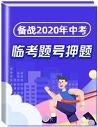 备战2020年中考临考题号押题