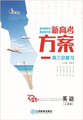 2021【新高考方案】高三英语总复习课时检测分册(下)(人教版)