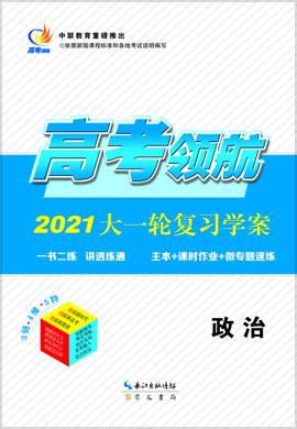 2021高考政治【高考領航】大一輪復習學案(人教版)