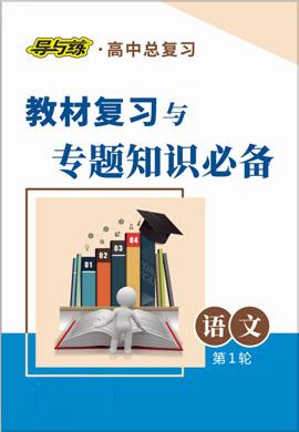 2021高考语文一轮复习【导与练】高中总复习第1轮教材复习与专题知识必备