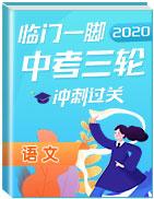 【临门一脚】2020年中考语文三轮冲刺过关
