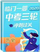 【临门一脚】2020年中考历史三轮冲刺过关
