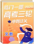 【臨門一腳】2020年高考數學(文)三輪沖刺過關