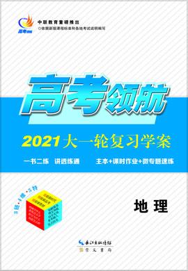 2021高考地理【高考領航】大一輪復習學案(人教版)