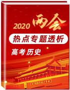 """备战2020年高考历史之""""两会""""热点专题透析"""