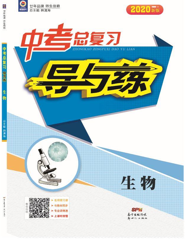 2020【导与练】中考生物总复习(人教版)