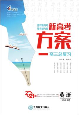 2021【新高考方案】高三英语一轮总复习教材高频考点突破分册(译林版)