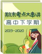 2019-2020学年高中下学期期末考点大串讲