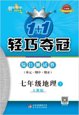 2019-2020学年七年级下册地理【轻巧夺冠】综合测试卷(人教版)