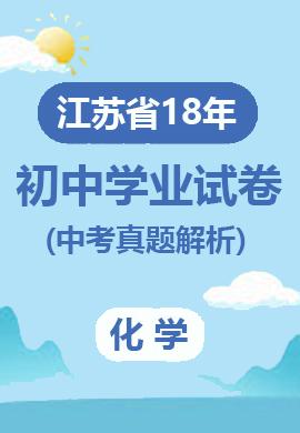 江苏省13大市2018年初中毕业生学业考试化学试卷(中考真题解析)