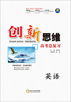 2021高考英语【创新思维】一轮总复习课件(外研版)语法专项突破篇