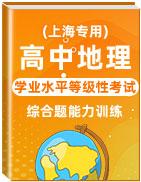 備戰2020年高中地理學業水平等級性考試綜合題能力訓練(上海專用)