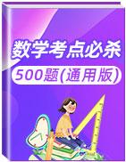 2020年中考数学考点必杀500题(通用版)