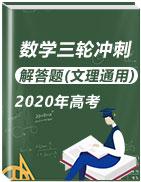 2020年高考數學三輪沖刺解答題(文理通用)
