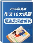 2020年高考作文10大话题预测及深度解析