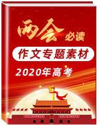 """2020年高考作文必读""""两会""""专题素材"""