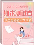 学易金卷:2019-2020学年初中下学期期末测试卷