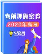 2020年高考考前押题密卷
