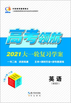 2021高考英語【高考領航】大一輪復習學案(北師大版)