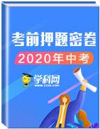 2020年中考考前押题密卷