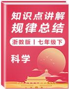 七年級科學下冊知識點講解與規律總結(浙教版)