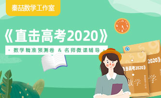 直击高考2020数学丨预测卷、名师微课