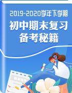 2019-2020学年下学期初中期末复习备考秘籍