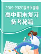 2019-2020学年下学期高中期末复习备考秘籍