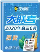 全国名校2020年高三历史6月大联考(新课标Ⅰ卷)