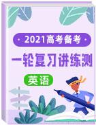 2021年高考英语一轮复习讲练测