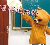 暖心 西安一老师扮熊进教室为高考生加油打气