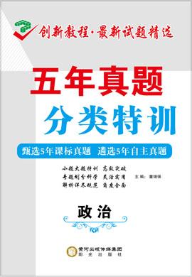 2020高考政治【创新教程】五年高考真题分类特训