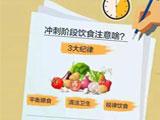 高考生家长 这份考前饮食全攻略送给你们