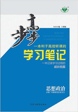 2019-2020学年高一新教材政治必修1【步步高】学案导学与随堂笔记(word)