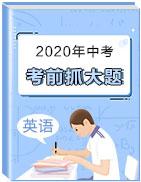 2020年中考英語考前抓大題【學科網名師堂】