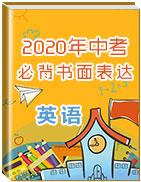 2020年中考英語必背書面表達【學科網名師堂】