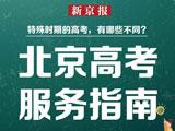 北京高考服务指南:特殊时期的高考有哪些不同?