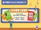 2020高考语文作文押题素材包丨重庆课堂内外杂志社