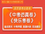 初中一站式资源丨尽在湖北大鑫文化传媒