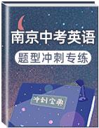 2020年南京中考英语题型冲刺专练