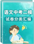 2020年北京市各区中考二模语文试卷分类汇编