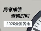2020全国各省市高考成绩查分时间及查询入口