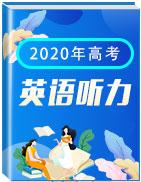 2020年高考英语听力