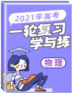 2021年高考物理一轮复习学与练