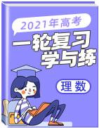 2021年高考數學(理)一輪復習學與練