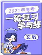 2021年高考數學(文)一輪復習學與練